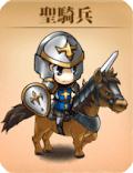 シェリー_聖騎兵
