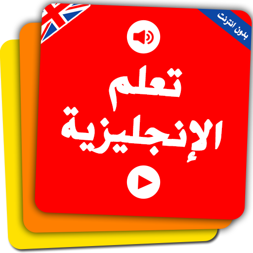 LOGHA TÉLÉCHARGER ENGLISH ARABIC TA3LIM