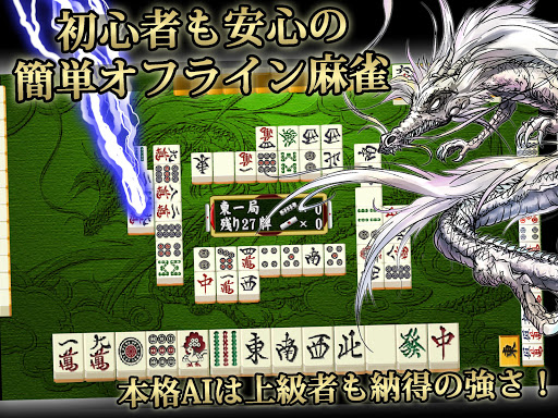 Mahjong Free screenshots apkspray 17
