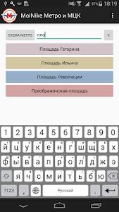 Метро и МЦК - Схемы станций screenshot 5