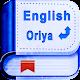 English To Oriya Dictionary icon