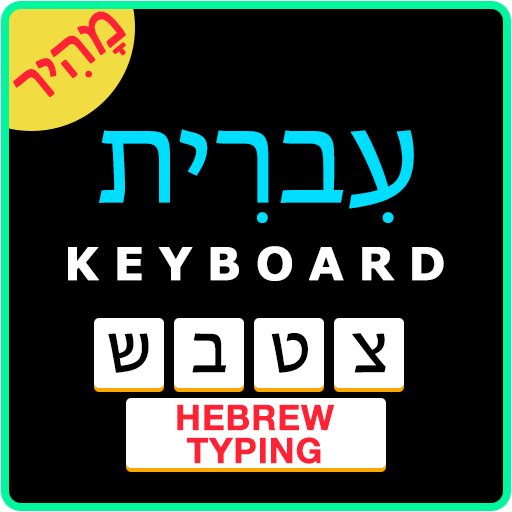 Easy Hebrew Typing Keyboard: English to Hebrew