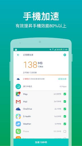 免費下載生產應用APP|Vivi Clean - 清理垃圾、加速手機、最佳化系统 app開箱文|APP開箱王