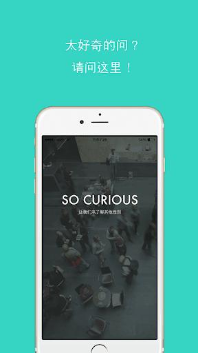So Curious – 男人问女人 女人问男人