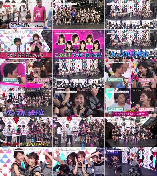 (TV-Variety)(720p) EXD44 AKB48がガチでフィーリングカップル!カップル成立なるか!? 160912