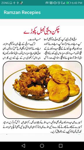 Download Pakistani Recipes In Urdu 2020 Free For Android Pakistani Recipes In Urdu 2020 Apk Download Steprimo Com