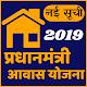 प्रधानमंत्री आवास योजना की नई सुची 2019-2020 APK