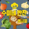 무료 수미네 반찬 레시피(집밥, 도시락) icon