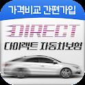 다이렉트자동차보험 - 가격비교간편가입 icon