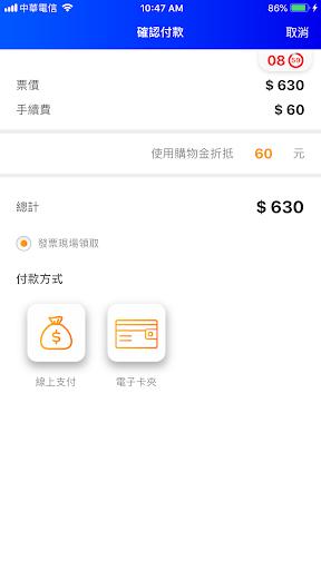 新光影城APP screenshot 5