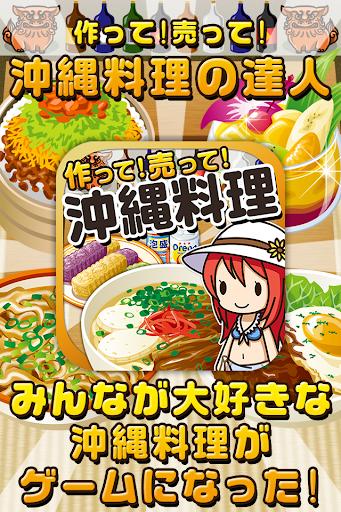 沖縄料理の達人~つくって売ってお店をでっかく ~