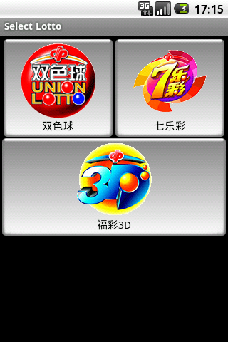 Lotto Number Generator China