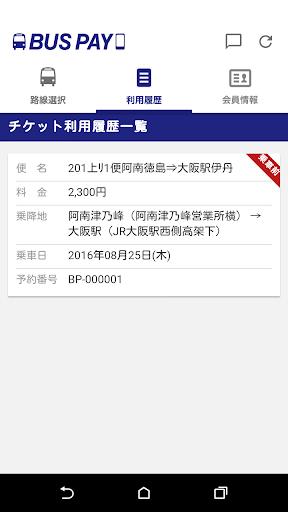 BUSPAY for u6d77u90e8u89b3u5149 1.0 Windows u7528 4