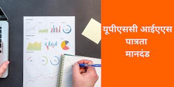 UPSC IAS पात्रता मानदंड 2020 - शिक्षा, आयु सीमा, प्रयास