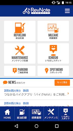 RevNote by つながるバイク - 燃費 整備手帳 -
