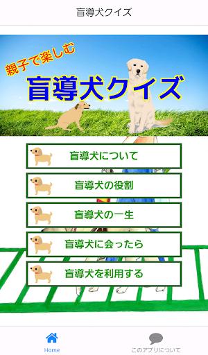 小学生のための盲導犬クイズ〜幼稚園や小学1年生の犬好きに〜