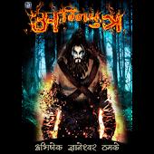 Marathi SciFi Novel अग्निपुत्र