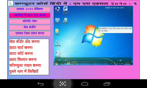 Learn M S Excel 2010 in Hindi 1.0.5 screenshots 3