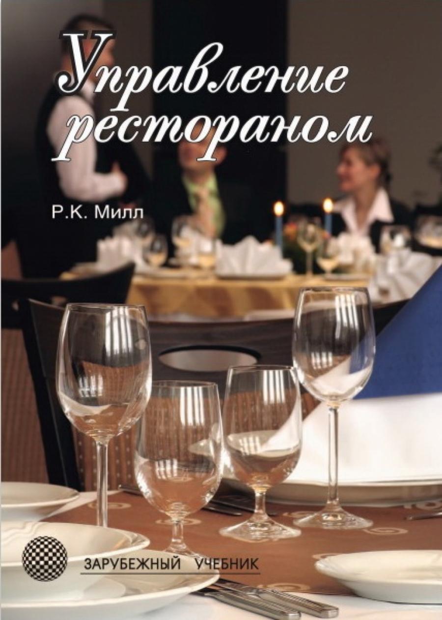 Менеджмент ресторан книга скачать бесплатно
