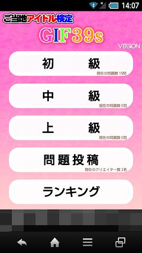 ご当地アイドル検定 GIF39s version