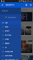Screenshot of AfreecaTV (Korean)