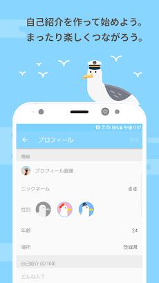 マリンチャット - ひまつぶしと友達探しのトークアプリのおすすめ画像5