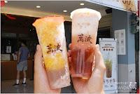 萬波島嶼紅茶-中壢中央店
