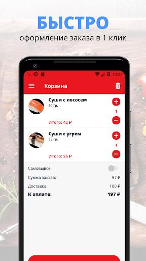 СУШИ БАР 444 | Волгоград