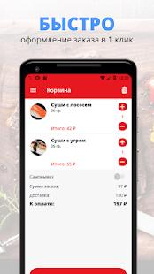 Download СУШИ БАР 444 | Волгоград For PC Windows and Mac apk screenshot 2