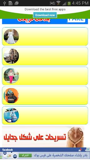 玩免費娛樂APP|下載صور لفات حجاب app不用錢|硬是要APP