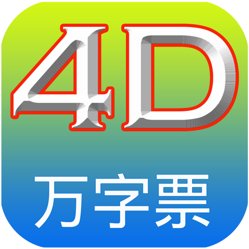 4D, TOTO, Singapore Sweep Live - Apps on Google Play