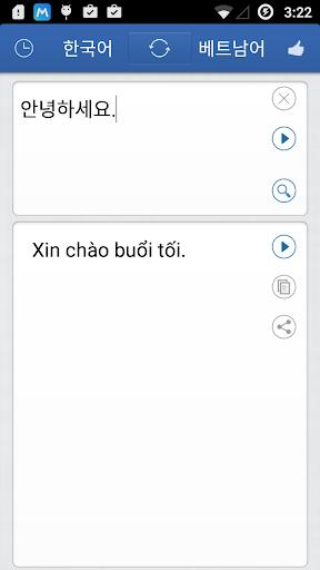베트남어 번역기