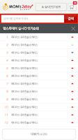Screenshot of 맘스투데이