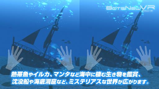 BotsNew Diver  (u30dcu30c3u30c4u30cbu30e5u30fc VR 360) 1.0 Windows u7528 2