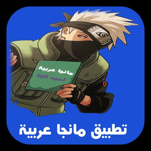 مانجا عربية مترجمة 2016 screenshot 1