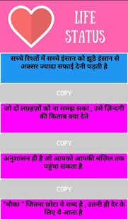 Cheesy Hindi Status 2018 - náhled