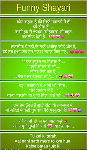 Funny Shayari 1.0.1 screenshots 7
