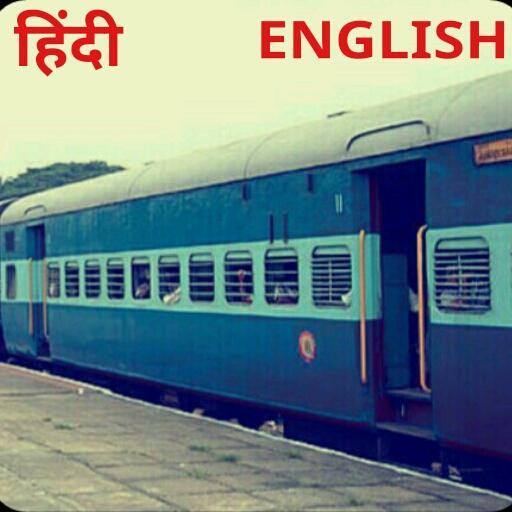Indian Train Enquiry IRCTC