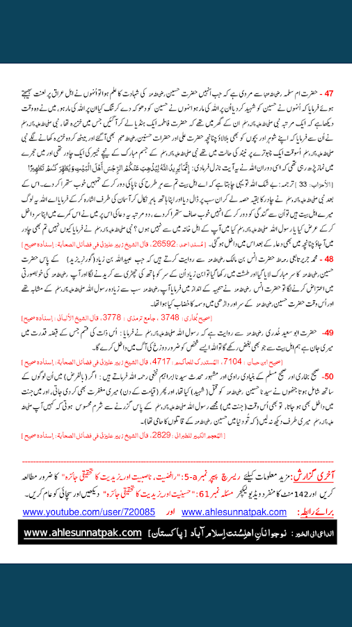 Karbala Ka Pas Manzer-Urdu- screenshot