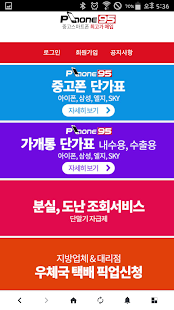 Phone95 폰95- screenshot thumbnail