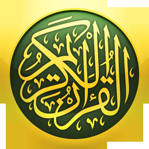 القرآن والتفسير بدون انترنت