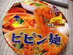 ビビン麺のイメージ