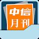 中信月刊 Chinese Today 2011-Latest Android apk