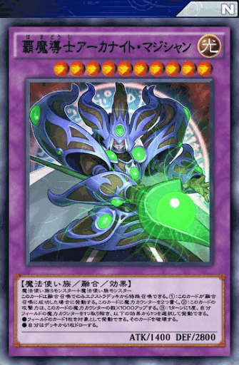 覇魔導士アーカナイト・マジシャン