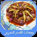 وصفات الطبخ المغربي شميشة icon