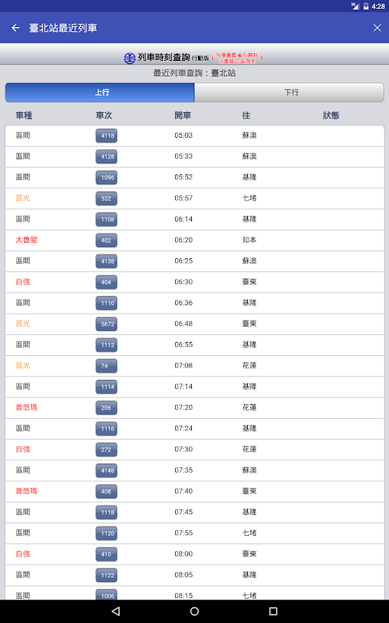 Taiwan Railway Timetable- screenshot