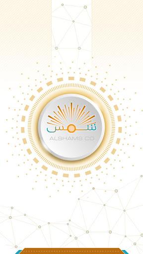 Alshams Company 1.3 screenshots 1