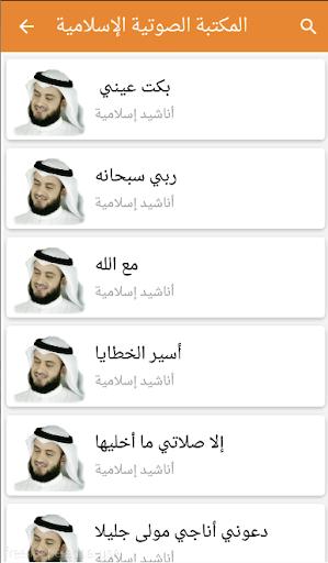 玩免費程式庫與試用程式APP|下載Islamic audio library app不用錢|硬是要APP