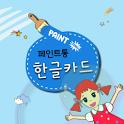 페인트통 한글카드 icon