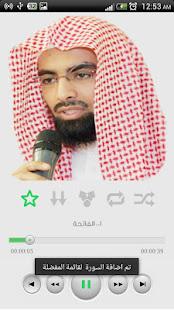 تحميل الاذان بصوت ناصر القطامى